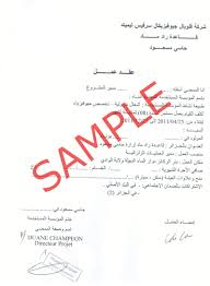 Letter Visa Application Exle Italian Business Letter Choice Image Letter Exles Ideas
