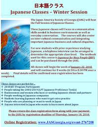 japanese class online the japan america society of japanese classes