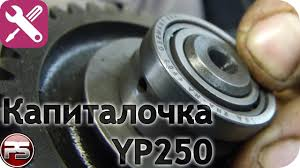 yamaha majesty 250 part 2 repair youtube