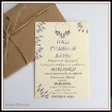 buy wedding invitation lavender in kraft envelope on livemaster