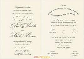 bat mitzvah invitations with hebrew bar dovik wedding invitation custom wedding bar mitzvah and