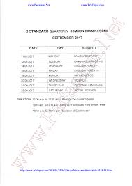 10th 11th 12th standards quarterly exam time table 2017
