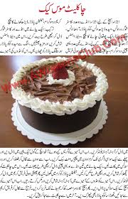 chocolate mousse cake urdu recipe sweets photos blog