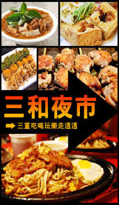 cuisine simplifi馥 三和夜市趴趴go on the app store