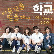 download mp3 free new song kpop 2017 single gugudan school 2017 ost part 1 mp3 kpop music