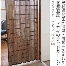 livingut rakuten global market wood curtain blinds curtains 100