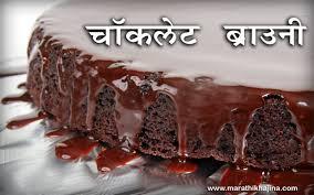 dark chocolate brownie recipe in hindi by mr master chef
