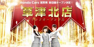 lexus cpo setagaya honda cars 滋賀南 創業60余年 滋賀ホンダ販売株式会社の公式サイト