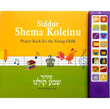 transliterated siddur siddur shema koleinu interactive prayerbook with transliteration