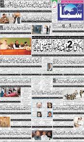 journalists jobs in pakistan newspapers urdu news daily sama roznama sama lahore samaa urdu newspaper