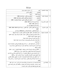 Resume Templates For Word 2003 Cv Templates Arabic Free Resume Examples Cv Templates