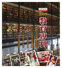 si鑒e auto is駮s n駮 2009教育專刊by journal issuu
