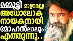 hmongbuy net mohanlal u0027 reduced his body weight for his new movie