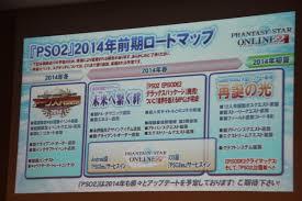 Phantasy Star 2 World Map by Sega Holds Phantasy Star Online 2 Event Featuring New Offline
