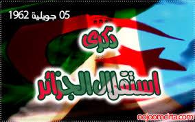 تحية لكم بمناسبة عيد الاستقلال images?q=tbn:ANd9GcQ2QkQiQXAqbj4iONQh_iSCGaGKSVoWHhDhgeXFLAMIA3ggXqvP