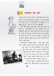 download ncert cbse book class 4 hindi rimjhim
