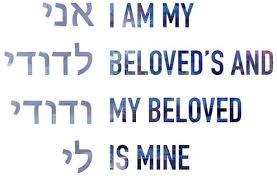 i am my beloved s and my beloved is mine ring the meaning ani l dodi v dodi li ketubah