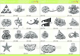 Muslim Home Decor Stickers Deco Islam Stunning Pvc Wall Stickers Islamic Mosque