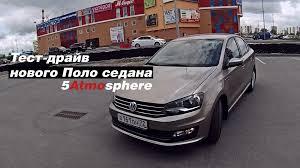 volkswagen polo sedan 2015 тест драйв новый поло седан volkswagen polo sedan 2015