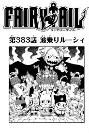 Fairy Tail Light Novel Chapter 383 Fairy Tail Wiki Fandom Powered By Wikia