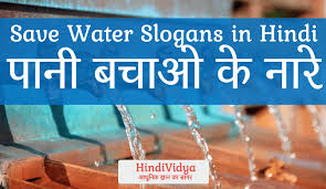 save water slogans in hindi प न बच ओ क न र