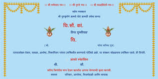 wedding quotes marathi marriage invitation sms in marathi matik for