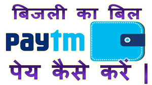 how much is a light bill how to pay electricity bill using paytm in hindi paytm se bijli ka