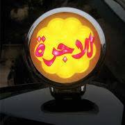 Taxi Light Taxi Light Manufacturers China Taxi Light Suppliers Global Sources