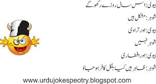 funny sms in urdu urdu cartoon jokes