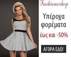fashion e shop fashion eshop γυναικεία ρούχα για online agores online agora