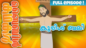jesus christ with us forever malayalam bible stories for kids