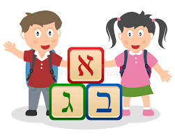 hebrew kids learning alphabet royalty free stock photos image