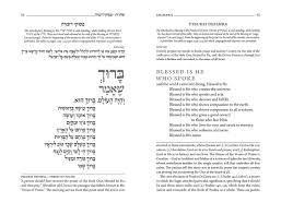 my siddur file baruch sheamar prayer koren siddur jpg wikimedia commons