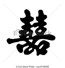 happiness symbol symbol of happiness and marriage drawing search