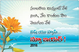 happy new year 2017 wishes in telugu images text sms messages