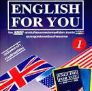 ฝึกภาษาอังกฤษ,DVD ฝึกภาษาอังกฤษด้วยตัวเอง, VCD ชุดฝึกภาษาอังกฤษ ...