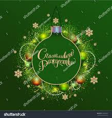 green christmas ball pine fir garland stock vector 765705067