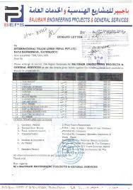 new job demand letters itl nepal