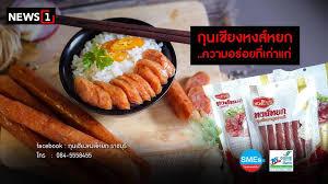 cuisine pro 27 ก นเช ยงหงส หยก ตำนานความอร อยท เก าแก กว า 30 ป ชมคล ป