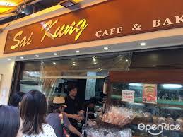 salp黎re en cuisine 西貢咖啡餅店的食評 香港西貢的港式麵包店咖啡店 openrice 香港開飯喇
