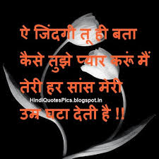 quotes shayari hindi general hindi shayari dil se
