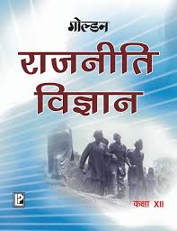 golden political science class 12 price in india buy golden