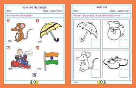 best solutions of hindi vyanjan worksheets with additional