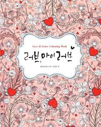 painting book 154 best korea coloring book for graffiti painting drawing