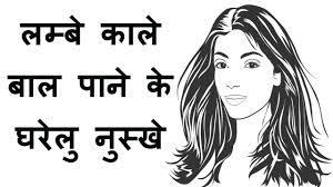 black hair care tips long black hair care tips in hindi get long hair grow hair