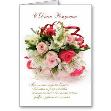 wedding wishes russian 9 best russian greeting birthday cards images on