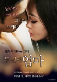 nonton movie the second mother subtitle indonesia layarkaca21