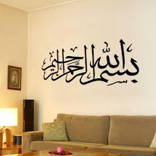 interesting islamic decorations for home the minimalist nyc