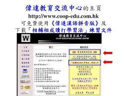 m騁ier bureau d 騁ude 普通話自學速成 相輔相成讀打學習法 是利用資訊科技 將以上各項