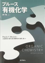 ブルース有機化学 第7版 上 p y ブルース paula yurkanis